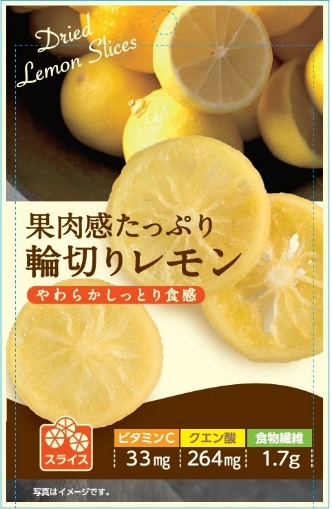 果肉感たっぷり輪切りレモンのパーケージ画像