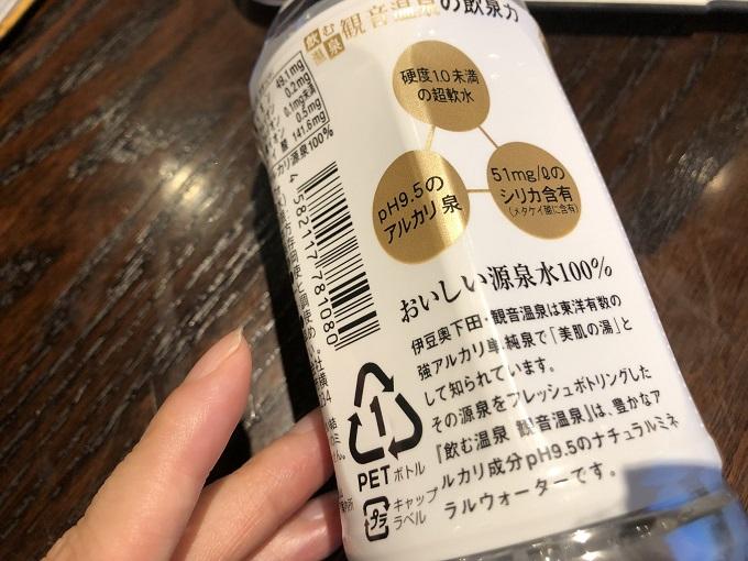 「飲む温泉水 観音温泉」の特徴を記載したパッケージ