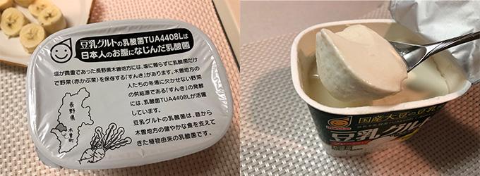 豆乳グルトのパケージに記載された説明(右)と、スプーンにとった豆乳グルト(右)