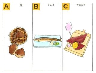 【心理テスト】食欲の秋! 秋の味覚と聞いてまっ先に思い浮かべるのは?