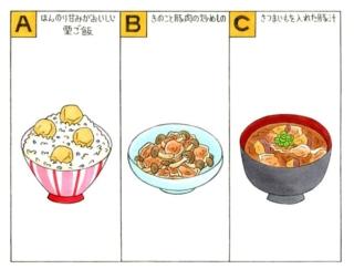 【心理テスト】秋の味覚を使って料理をします。あなたは何を作ってみたい?