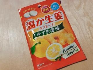 温か生姜タブレットパッケージ