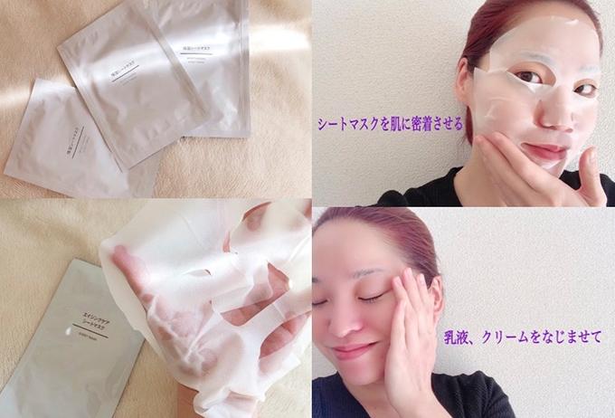 4.マスクをとったあとは乳液、クリームを手のひらで密着させながらなじませます。 【まとめ】 今回、無印良品のシートマスクを使ってみて、どのタイプも保湿を高める働きがあるように感じました。 化粧水をたっぷり入れ込みたい場合は「保湿シートマスク」を。 水分量を高めたいし、さっぱりした仕上がりがよいときは「敏感肌用シートマスク」を。 しっとりもちもちにしたいときには「エイジングケアシートマスク」を。 このように使い分けるといいですね。 肌タイプはもちろん、どんな仕上がりがよいかによって選んでみてはいかがですか?