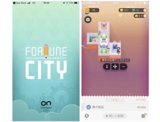 家計簿をつけて街を大きくするゲームアプリ「Fortune City-支出を記録して、街を育てよう!」