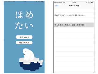 白熊がいつでもほめてくれる♡ がんばったことを記録できるアプリ「ほめたい」