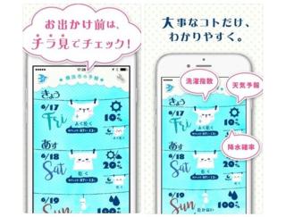 「洗濯物が乾かなかった…」の失敗を防止できるアプリ「洗たく&天気」