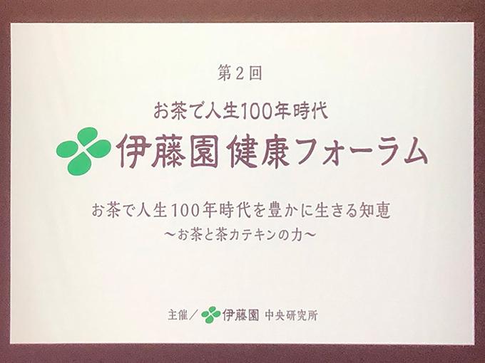 伊藤園健康フォーラム