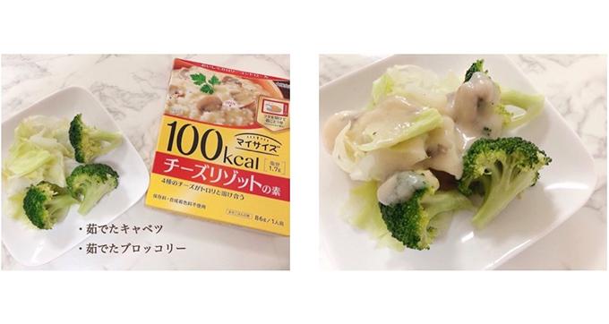 マイサイズ 100kcal チーズリゾットと具材と完成レシピ