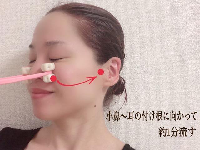 小鼻〜耳の付け根をコロコロローラーでほぐしている