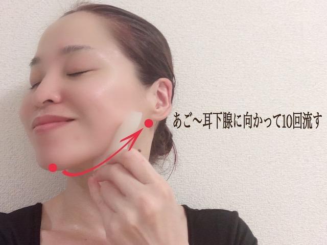 あご〜耳下腺をかっさでほぐしている