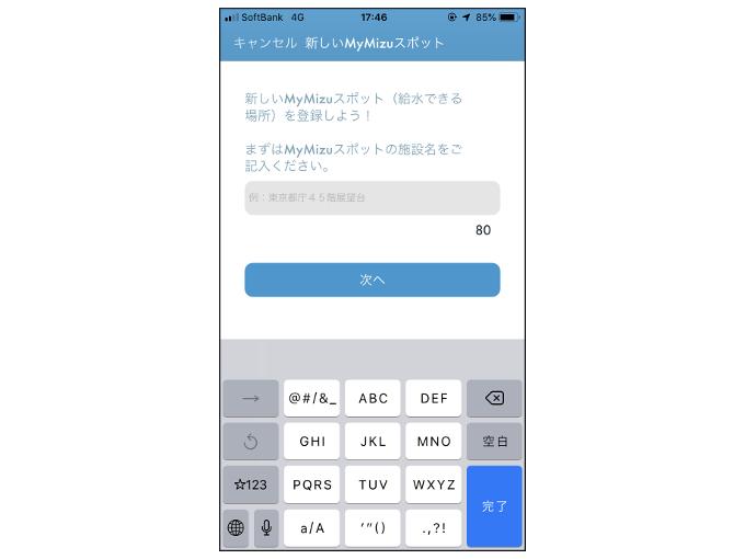 「MyMizuスポット追加」を表示した画像