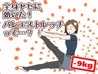 【漫画レポート】全身やせに効果あり! 9kgやせに成功した「バレエストレッチ」のやり方