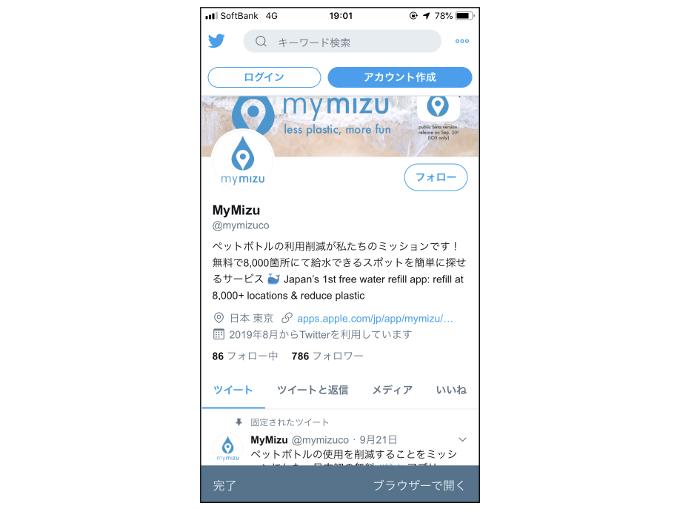 「MyMizu」のTwitterを表示した画像