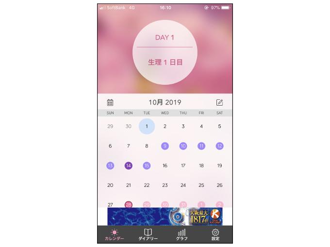 「カレンダー」を表示した画像