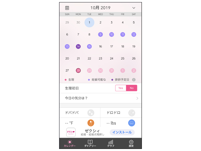 「カレンダー」内の項目を表示した画像
