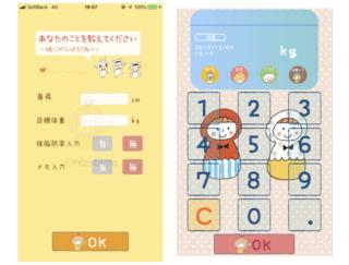 マンネリ化が吹き飛ぶかわいさ♡ 人気イラストレーターの多彩な絵で癒される「mizutamaさんの体重管理アプリ」