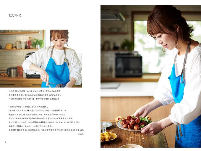 はじめにのページ Mizuki調理中カット