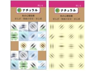 1日3分でラクラクトレーニング☆ 視力アップに効果的なアプリ「ガボールパッチゲーム」