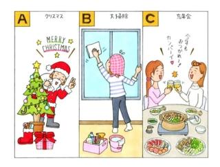 【心理テスト】12月のイベントでいちばん楽しみにしているのは?