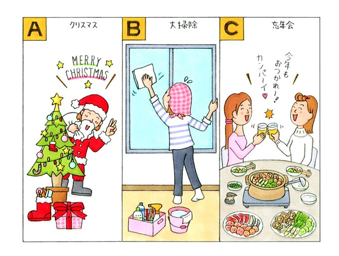 クリスマス、大掃除、忘年会のイラスト