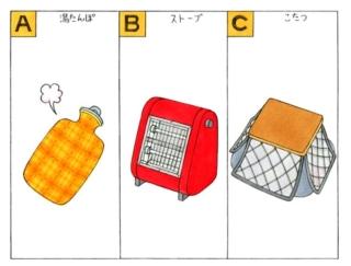 【心理テスト】暖房器具を用意します。あなたがいちばん頼りにするのは?