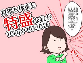 【漫画レポート】特盛女子が-10kgやせに成功したダイエット中の食事ルール
