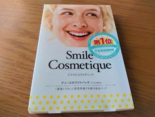 自宅で歯のホワイトニングができる⁉ 歯のシート型美白パックを使ってみた♡ #Omezaトーク