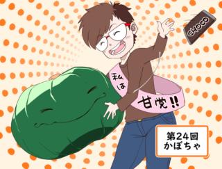 甘〜い誘惑に勝つ!「かぼちゃダイエット」お試しレポート【オトナのゆるビューティライフ】