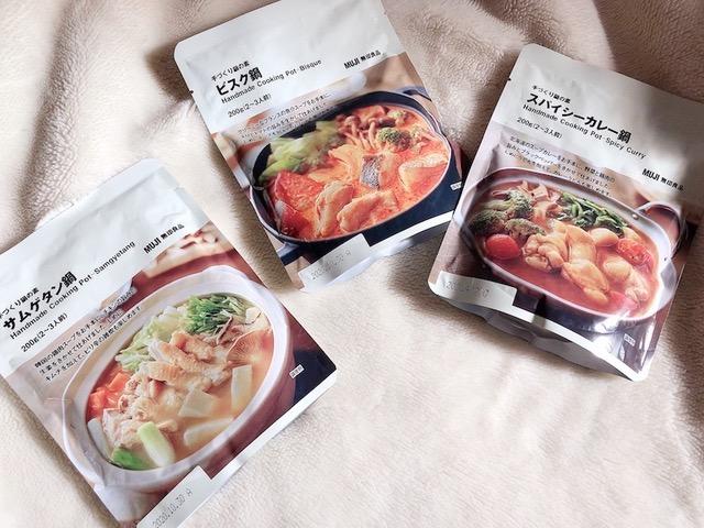 低カロリー鍋の素3つ