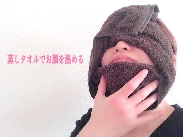 蒸しタオルを顔にのせる