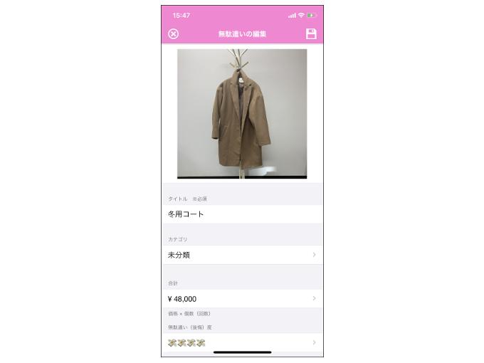コートを登録画面に追加した画像