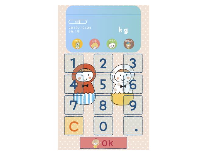 電卓や各項目を表示した画像