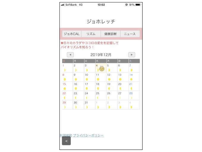 更新したカレンダーの画像