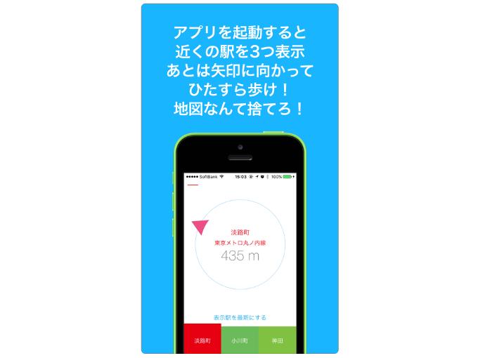 アプリの解説を表示した画像
