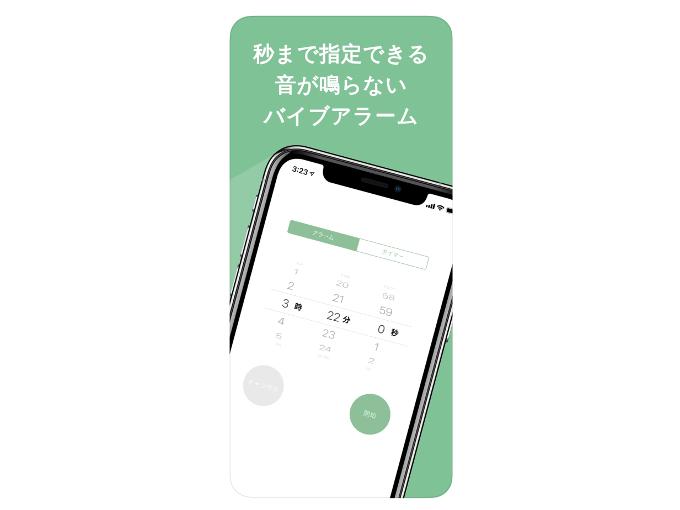 アプリの機能を説明している画像