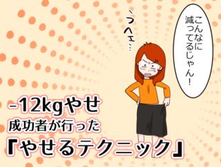 """【漫画レポート】「やみつきキャベツ」が定番♡ 12kgやせ成功者の""""食べ過ぎないテクニック"""""""