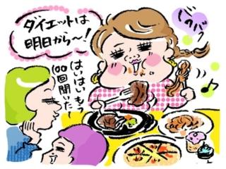 冬太りを食い止めて~! 暴飲暴食しがちなときに食欲を抑えるツボ