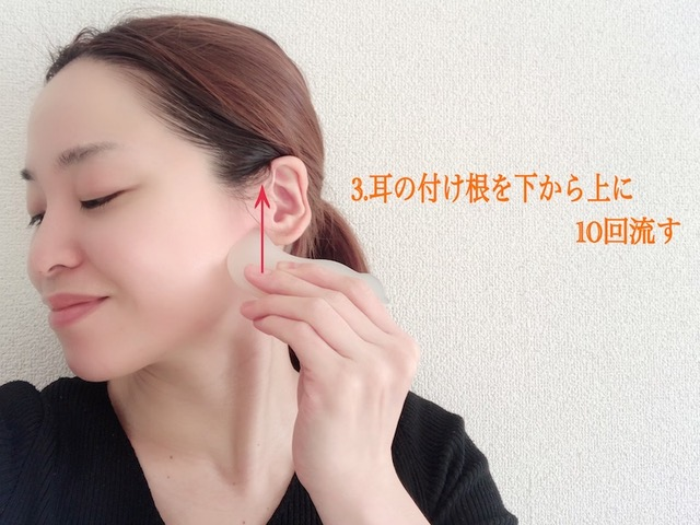耳のつけ根をカッサーマッサージ