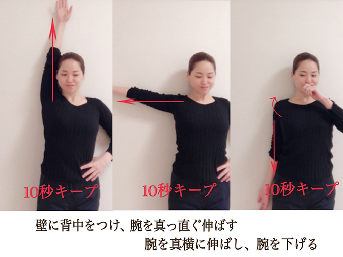 壁に背中をつけて手をあげ肩甲骨のストレッチ