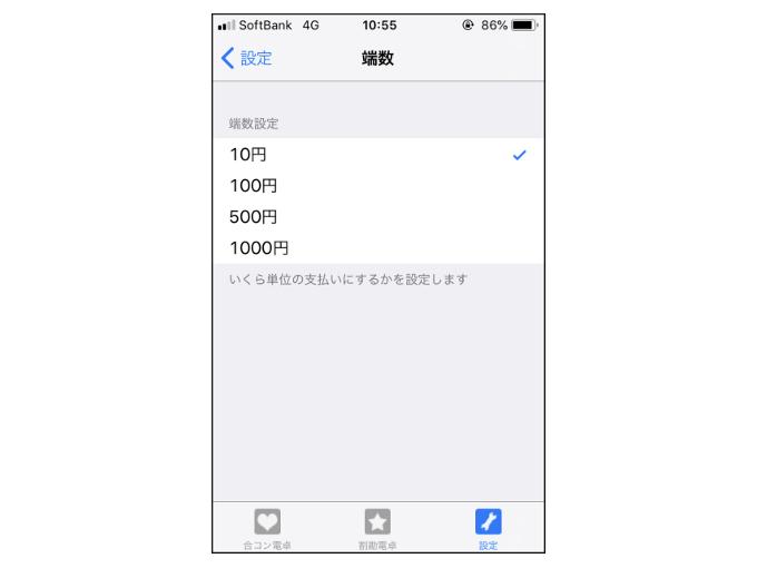 設定の「端数」を表示した画像
