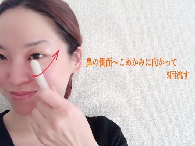 鼻の側面をカッサーマッサージ