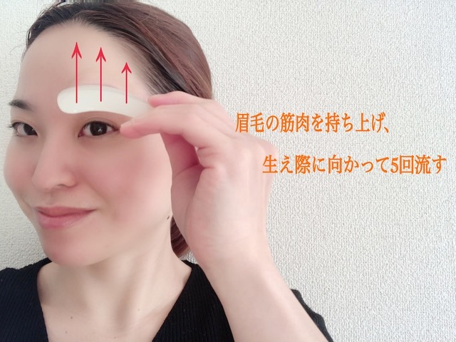 眉毛の上の筋肉部分をカッサーマッサージ