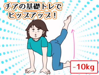 【漫画レポート】お腹&太ももやせにも効果あり♡ 10kgやせ成功者のチア式エクササイズ
