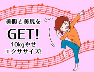 【漫画レポート】お腹とお尻が引き締まった『-10kgやせエクササイズ』