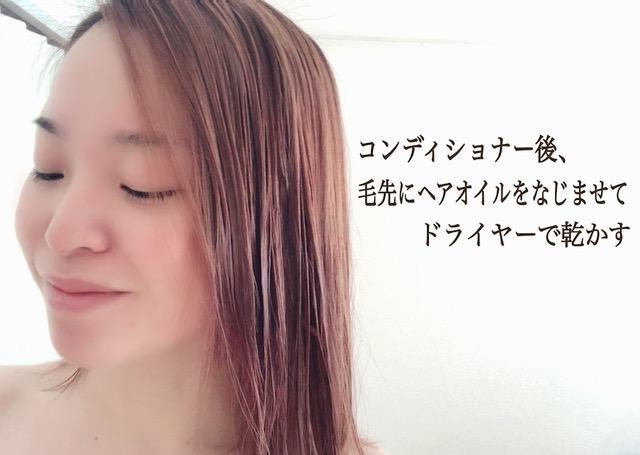 毛先にヘアオイルをなじませてドライヤーで乾かす