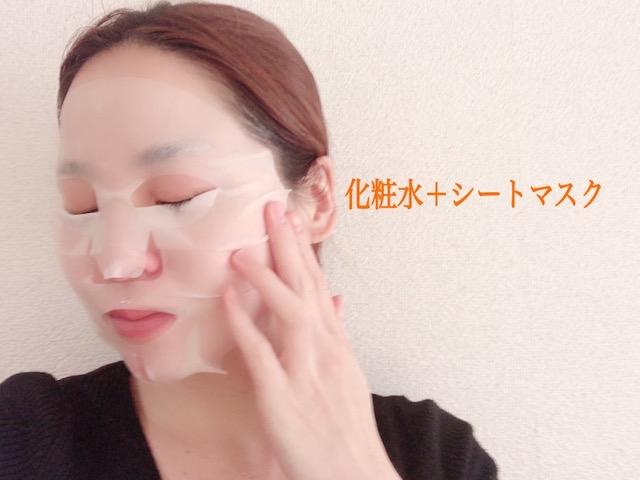 化粧水+シートマスクをしている