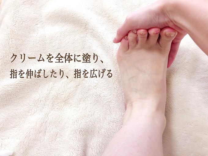 クリームをつけて足指をマッサージ