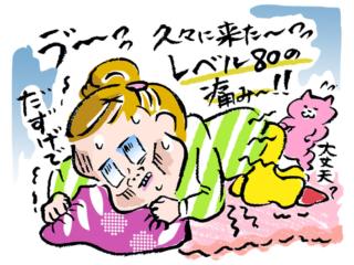 生理痛がツライ女性