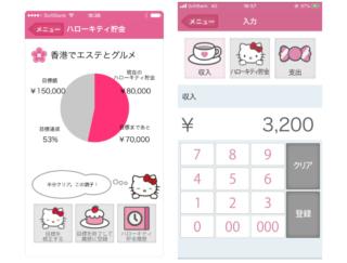 """""""かわいい""""は正義♡「ハローキティ おさいふアプリ」でキュートに貯金!?"""