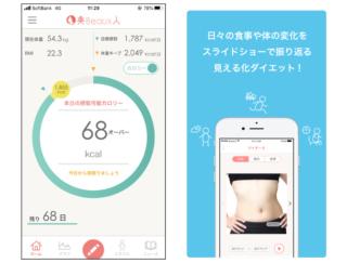 モチベが上がる食事管理アプリ♡「簡単! 見える化ダイエットアプリ-美Beaux人」